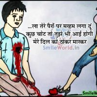 Broken Heart Shayari Status in Hindi for Girlfriend With Images