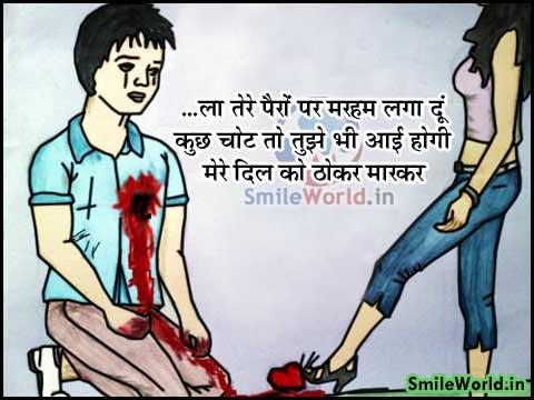 Broken Heart Shayari Status in Hindi for Girlfriend With Images