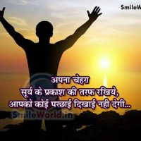 Chehra Face Quotes in Hindi Best Anmol Vachan Thoughts