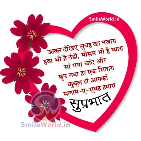 Cute Good Morning Wishes Shayari in Hindi for Girlfriend