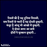 Dost Ki Muskaan Friendship Shayari in Hindi for Girlfriend
