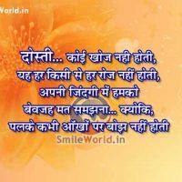 Friendship Dosti Shayri in Hindi for Facebook