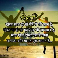 Dosti Sero Shayari in Hindi With Images