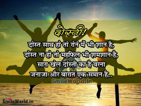 Dosti Sero Shayari in Hindi With Images