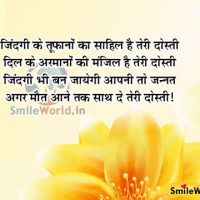 Friendship Dosti Hindi Shayari for Facebook and Whatsapp