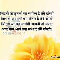 Friendship Dosti Hindi Shayari for Facebook and Whatsapp