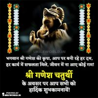 Ganesh Chaturthi Hindi Wishes Greetings for Facebook