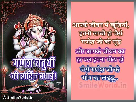 Ganesh Chaturthi Ki Hardik Badhai Wishes in Hindi Images