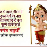 Ganesh Chaturthi Ki Hardik Shubhkamnaye in Hindi Images