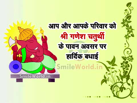 Ganesh Chaturthi Ki Shubhkamnaye Badhai Wishes in Hindi