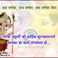 Ganesh Chaturthi Shubhkamnaye Wishes in Hindi Images