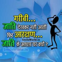 Caste Based Reservation Aarakshan Quotes in Hindi