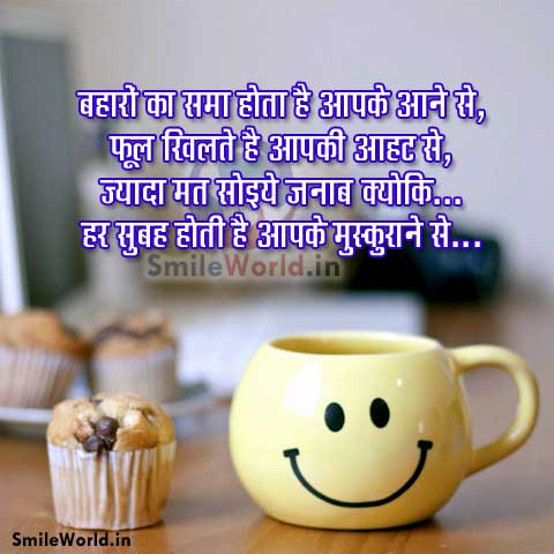 Good Morning Shayari in Hindi for Girlfriend With Images