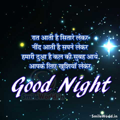 Good Night Messages In Hindi Shayari Traffic Club