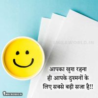 Happiness Quotes in Hindi with Images