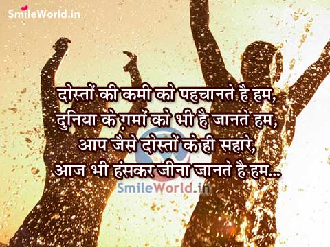 Happy Friendship Shayri in Hindi With Images