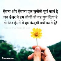 Hasna Hasana Smile Hasi Muskurahat Quotes in Hindi