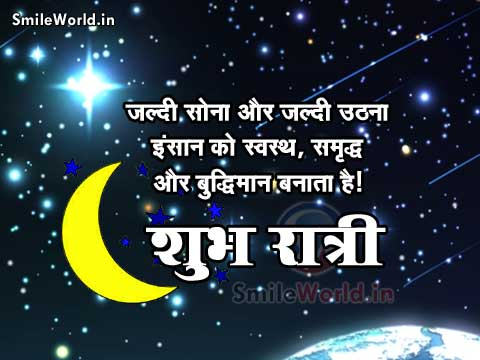 Inspirational Good Night Hindi Wishes Shubh Ratri Images