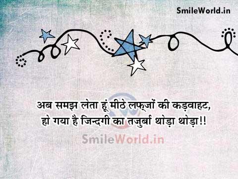 Life Zindagi Ka Tajurba Shayari in Hindi With Images