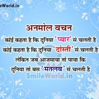 Matlabi Duniya Quotes in Hindi Anmol Vachan