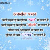 Matlabi Duniya Quotes in Hindi Anmol Vachan