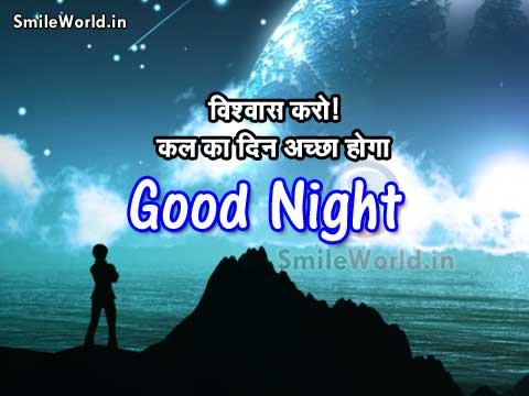 Motivational Good night Sms Wishes in Hindi