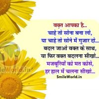 Motivational Positive Thinking Quotes in Hindi With Images