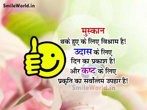 Muskaan Smile Quotes in Hindi for Facebook Whatsapp