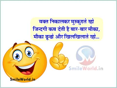 Muskurahat Shayari in Hindi for Friends With Images