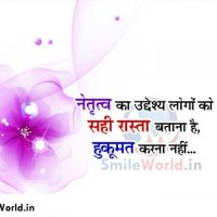 Netratva Leadership Quotes in Hindi Satya Vachan