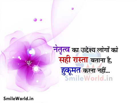 Leadership Quotes In Hindi Smileworld