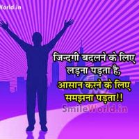 Positive Thinking Zindagi Life Motivational Quotes in Hindi