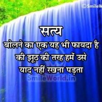 Quotes on Truth Satya in Hindi Anmol Vachan Images