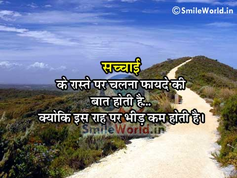 Sachai Ke Raste Par Chalna Best Hindi Quotes Way of Truth