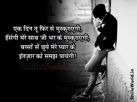 Sad Love Shayari in Hindi For Girlfriend Facebook