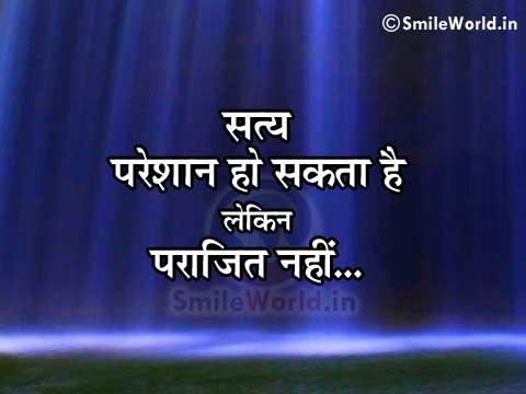Satya Pareshan Ho Sakta Hai Par Parajit Nahi Quotes in Hindi
