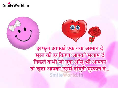 Smile Muskaan Love Shayari for Girlfriend in Hindi