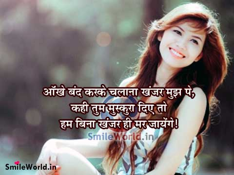 Smile Muskan Shayari in Hindi for Girlfriend Images