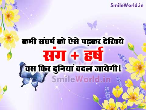 Struggle Sangharsh Quotes in Hindi With Images