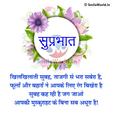 Suprabhat Good Morning Wishes in Hindi With Images