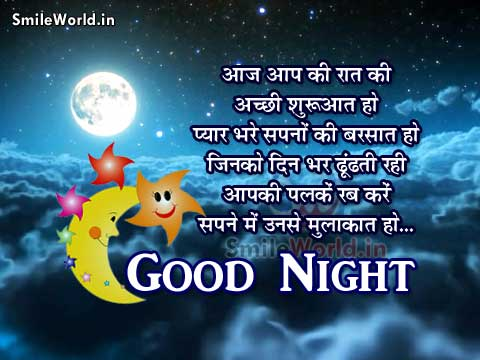Sweet Cute Wishes Good Night Shayari in Hindi for Friends