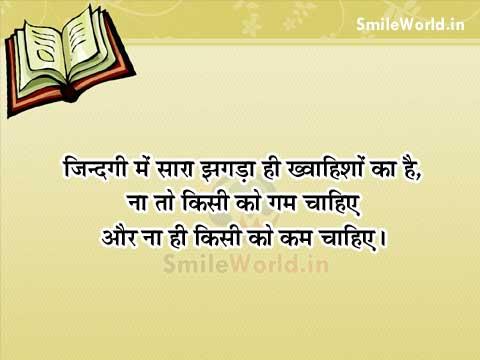 True Life Zindagi Khwahish Shayari in Hindi