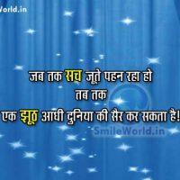 Truth and Lie Sach aur Jhoot Quotes in Hindi Images