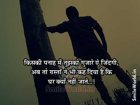 Very Sad Shayari in Hindi on Life Zindagi With Images