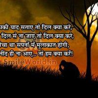 Yaad Sad Love Pyar Shayari in Hindi for Girlfriend