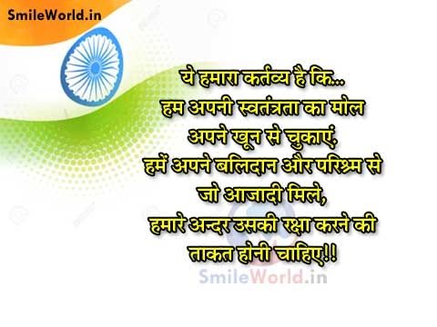 Best Indian Desh Bhakti Patriotic Quotes in Hindi