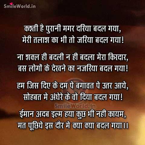 Zamana Badal Gaya Sentimental Emotional Shayari in Hindi