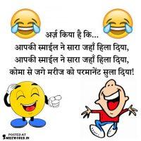 Apki Smile Ne Funny Shayari in Hindi for Friends
