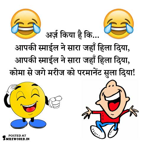 Apki Smile Ne Funny Shayari in Hindi for Friends
