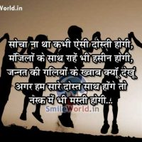 Friendship Dosti Naughty Shayari in Hindi